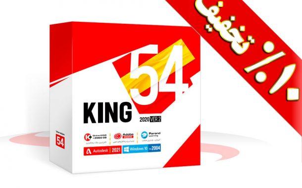KING 54 برترین مجموعه نرم افزاری